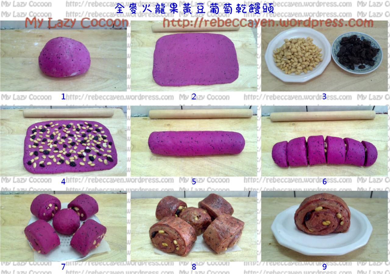 全麥火龍果黃豆葡萄乾饅頭